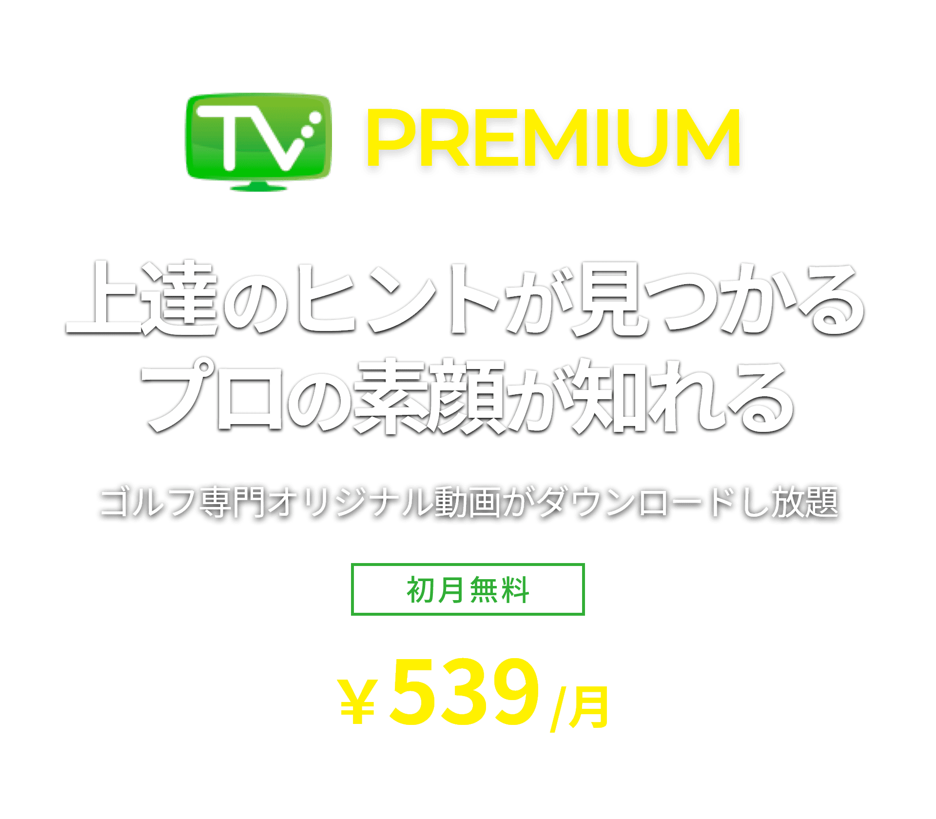 GOLFNetTV PREMIUM